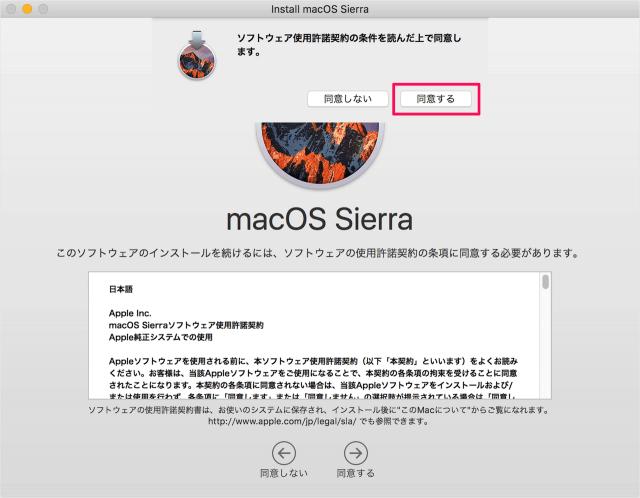 macos-sierra-install-update-05
