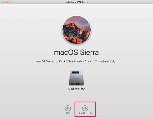 macos-sierra-install-update-06
