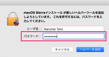 macos-sierra-install-update-07
