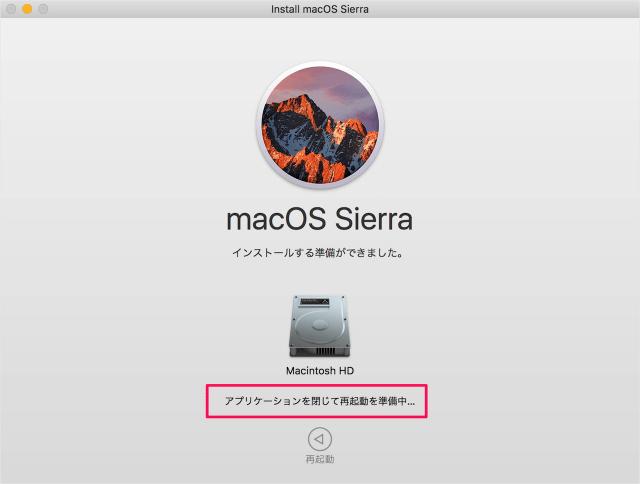 macos-sierra-install-update-09