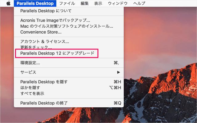 parallels-desktop-12-pro-upgrade-02