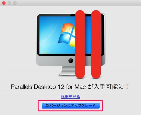 parallels-desktop-12-pro-upgrade-03