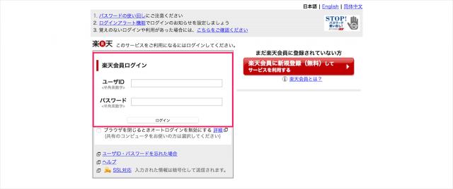 rakuten-magajin-cancellation-02