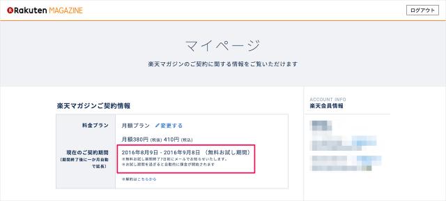 rakuten-magajin-cancellation-03