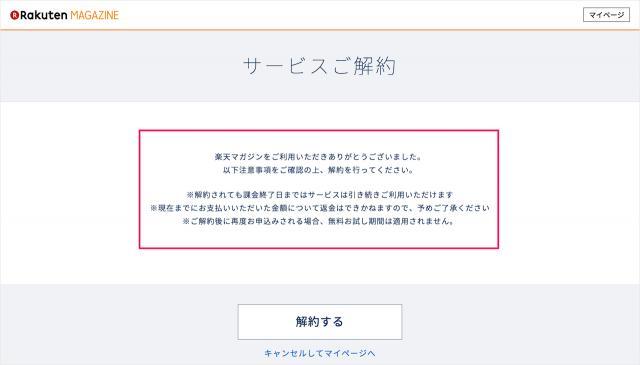 rakuten-magajin-cancellation-05