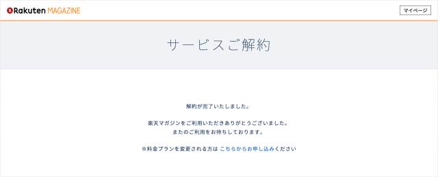 rakuten-magajin-cancellation-07