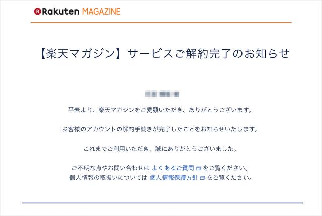 rakuten-magajin-cancellation-08