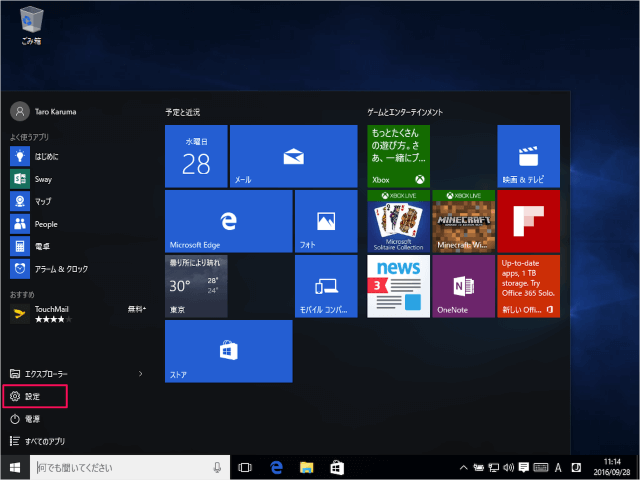 windows-10-disable-start-menu-suggestions-02