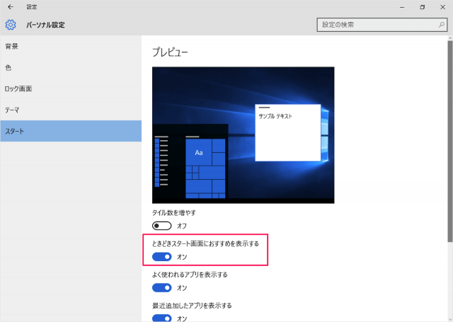 windows-10-disable-start-menu-suggestions-05