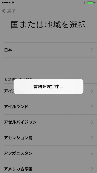 iphone-7-init-setting-05