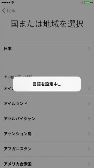 iphone-7-init-setting-05