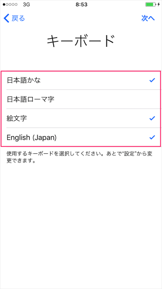 iphone-7-init-setting-06