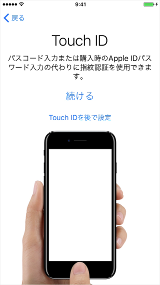 iphone-7-init-setting-10