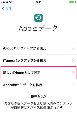 iphone-7-init-setting-12