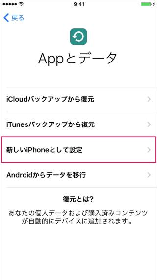 iphone-7-init-setting-12