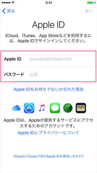 iphone-7-init-setting-13