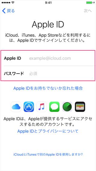 iphone-7-init-setting-13