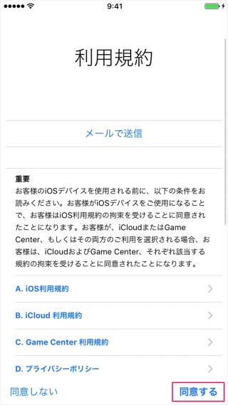 iphone-7-init-setting-14