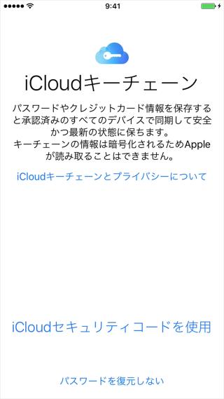 iphone-7-init-setting-15