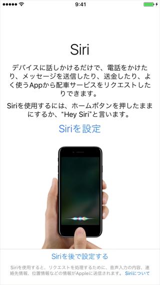 iphone-7-init-setting-16