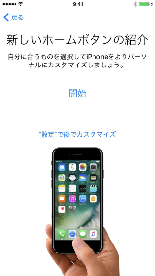 iphone-7-init-setting-18