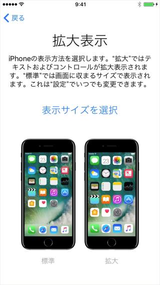 iphone-7-init-setting-20