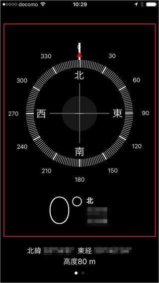 iphone-app-compass-07