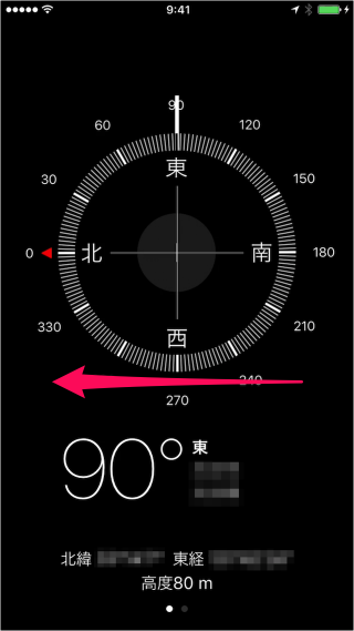 iphone-app-compass-09