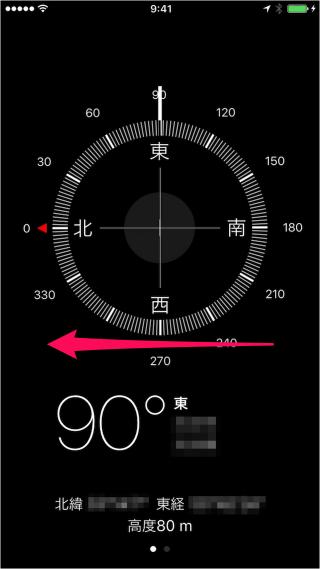 iphone-app-compass-09