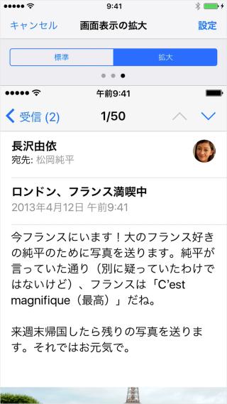 iphone-display-standard-zoom-12