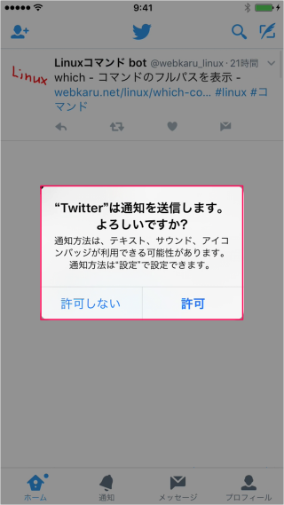 iphone-ipad-app-twitter-06