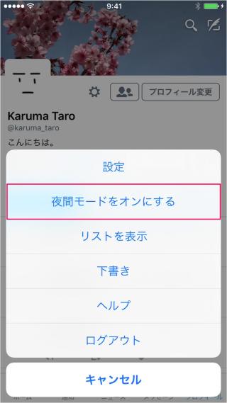 iphone-ipad-app-twitter-night-mode-07