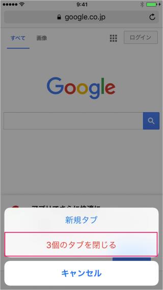 iphone-safari-close-all-tabs-09