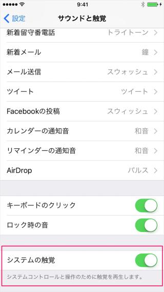 iphone-system-haptics-05