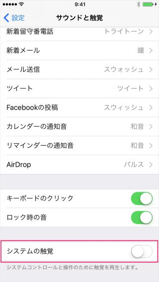 iphone-system-haptics-06