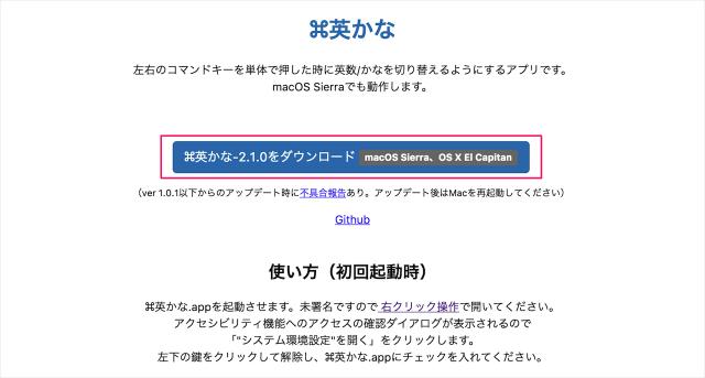 mac-app-ei-kana-01