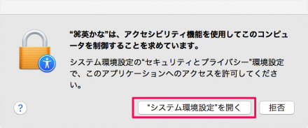 mac-app-ei-kana-06