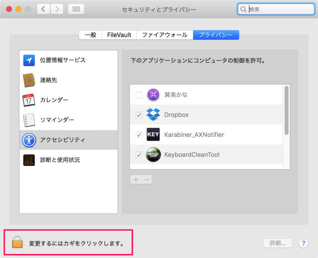 mac-app-ei-kana-07