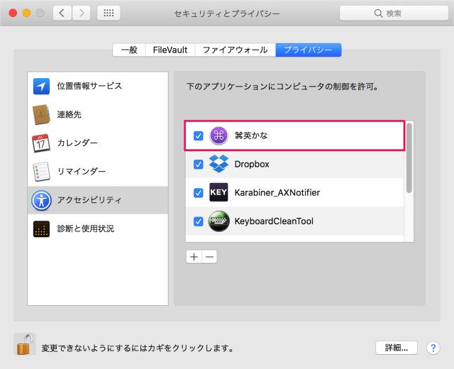 mac-app-ei-kana-09