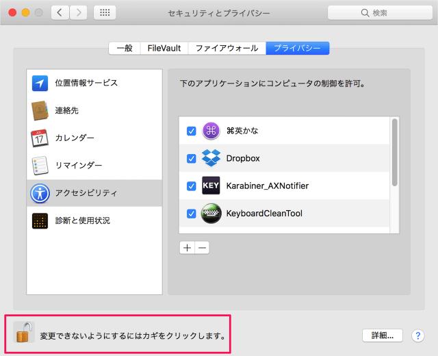 mac-app-ei-kana-10