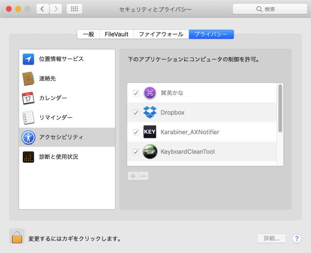 mac-app-ei-kana-11