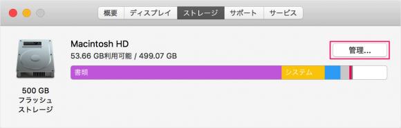 mac-automatically-deleting-trash-03