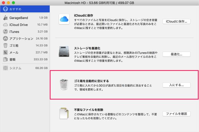 mac-automatically-deleting-trash-04