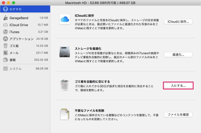 mac-automatically-deleting-trash-05