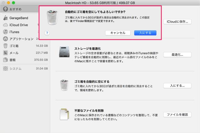 mac-automatically-deleting-trash-06