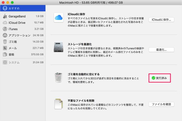 mac-automatically-deleting-trash-07