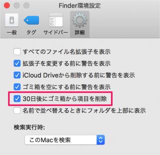 mac-automatically-deleting-trash-10