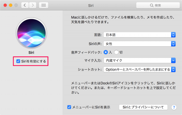 mac-disable-siri-04