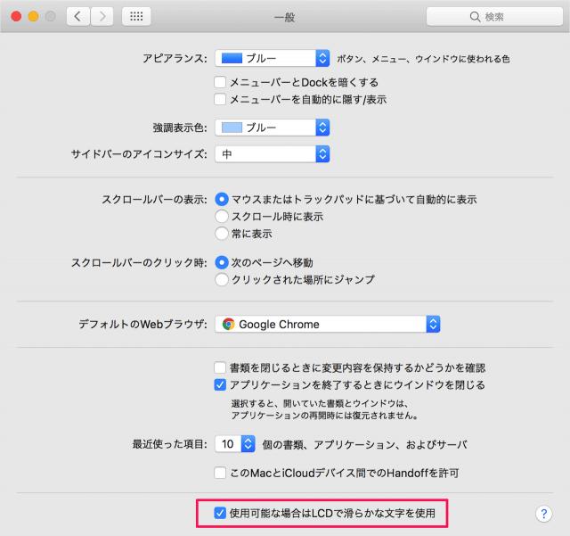 mac-font-smoothing-03