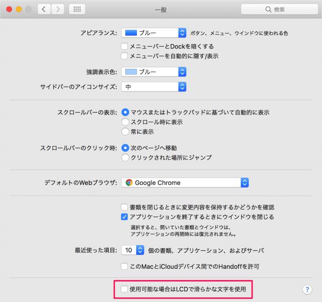 mac-font-smoothing-04